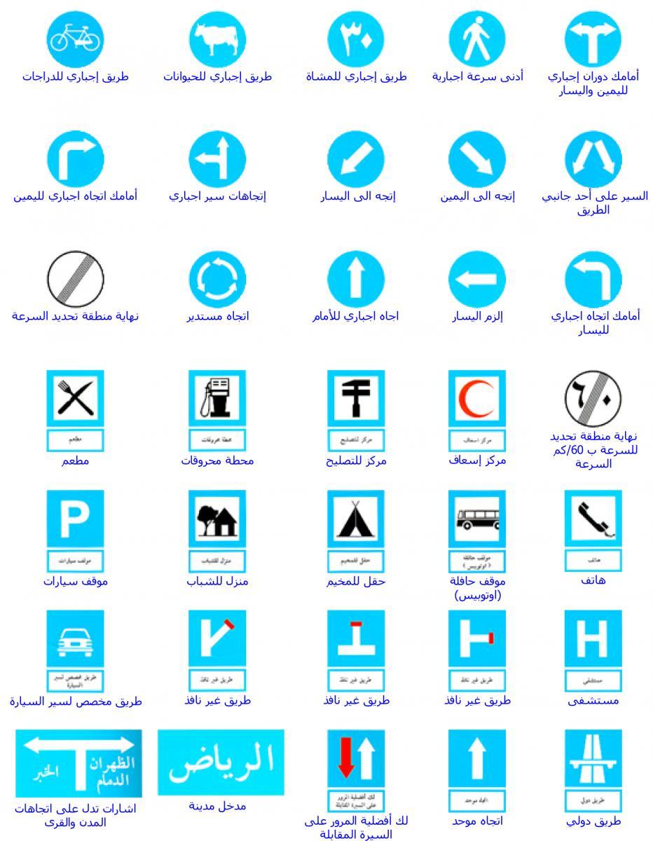 إشارات المرور الخاصة بالسعودية سيارات سيدتي