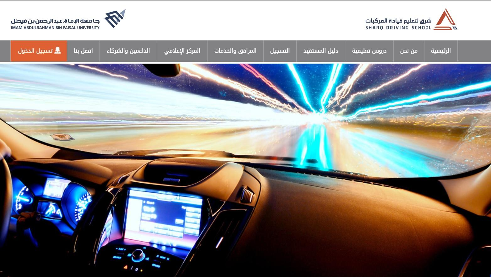 دليل مدارس تعليم القيادة شرق لتعليم قيادة المركبات جامعة الإمام محمد بن فيصل