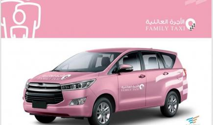 سيارات الأجرة العائلية تتميز بلونها الوردي الجذاب والأنيق والملائم للسيدات والعائلات
