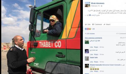 فريـال صابر سيدة مصرية تعمل على مركبة نقل ثقيل مقطورة