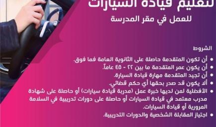 جامعة القصيم تعلن حاجتها إلى مدربات سعوديات لتعليم القيادة