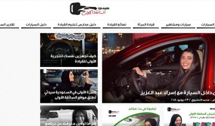 موقع السائقة الأولى الصورة الرئيسية