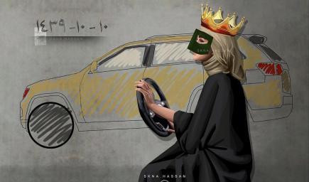 لوحة الفنانة سكنة حسن