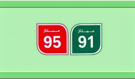 ما هو الفرق بين بنزين 91  و 95  ؟