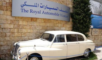 متحف السيارات الملكي من أشهر وأهم متاحف السيارات اليوم