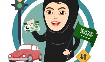خطوات بسيطة للحصول على رخصة قيادة