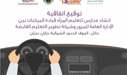 توقيع اتفاقية إنشاء 5 مدارس لتعليم المرأة القيادة