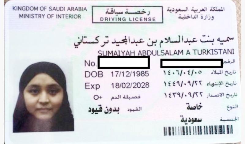 قابل للتحقيق مسطرة أقترح رخصة القيادة للنساء في السعودية Ffigh Org