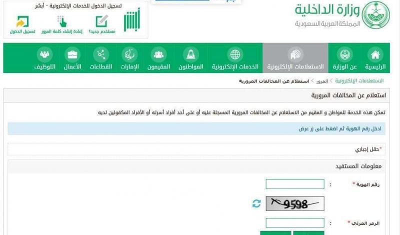 كيف تعترض على مخالفات المرورية في السعودية سيارات سيدتي