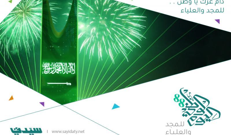 اليوم الوطني السعودي 88 قيادة النساء