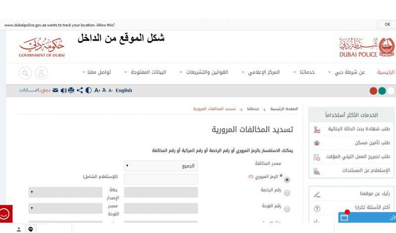 مخالفات السيارات السعودية في الإمارات سيارات سيدتي